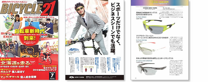 BICYCLE21 7月号