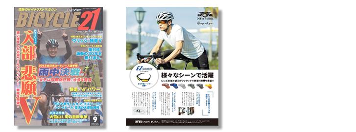 BICYCLE21 9月号