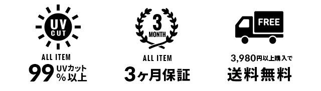全品UVカット99%以上、全品3ヶ月保証付、9,000以上ご購入で送料無料!