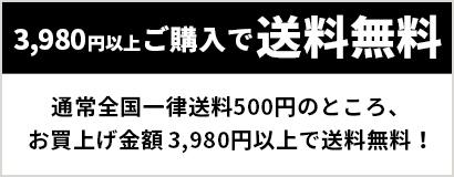 9000円以上ご購入で送料無料!