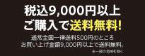 1万円以上ご購入で送料無料!