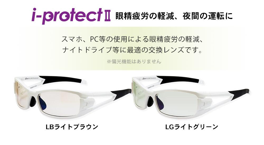 交換用眼精疲労予防レンズ